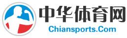 中华体育网